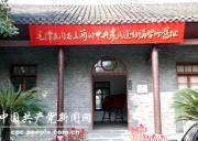 毛泽东同志主办的中央农民运动讲习所旧址,武汉红色旅游景点