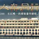 2019年新高湖游轮宜昌-奉节航线最新三峡船票销售价格表