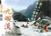 九畹溪漂流风景区(自驾游优惠票提前2小时预订生效)