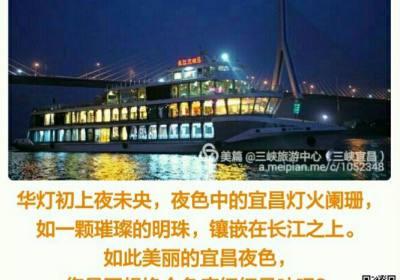 宜昌长江夜游开通三年接待游客50万人,为宜昌旅游贡献收入上亿元
