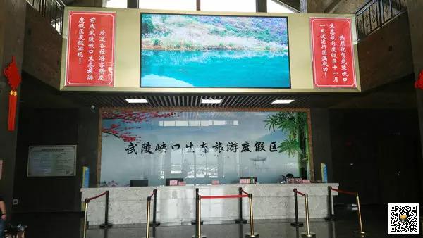 武陵峡温泉度假区