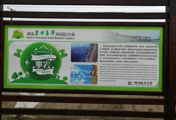 宜昌枝江东方年华田园综合体东方花谷优惠门票预订