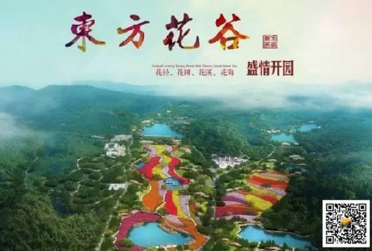 宜昌枝江东方花谷风景区(东方年华田园综合体)
