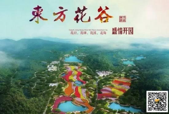 东方花谷(东方年华田园综合体)