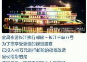 宜昌落实产业转型升级,打造宜昌长江夜游等宜昌夜游特色产品