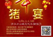 清江方山年猪宴开幕,12月2.3.9.10四天特价方山年猪宴一日游发班