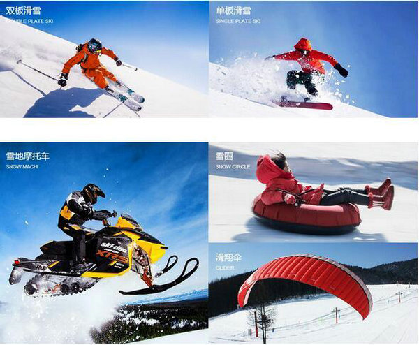 神农架滑雪场6