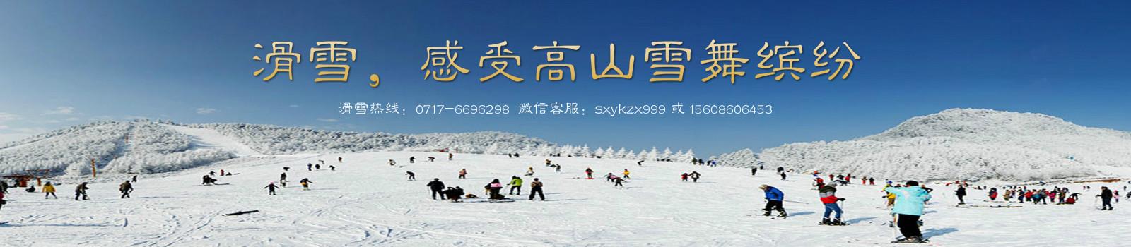 宜昌神农架滑雪