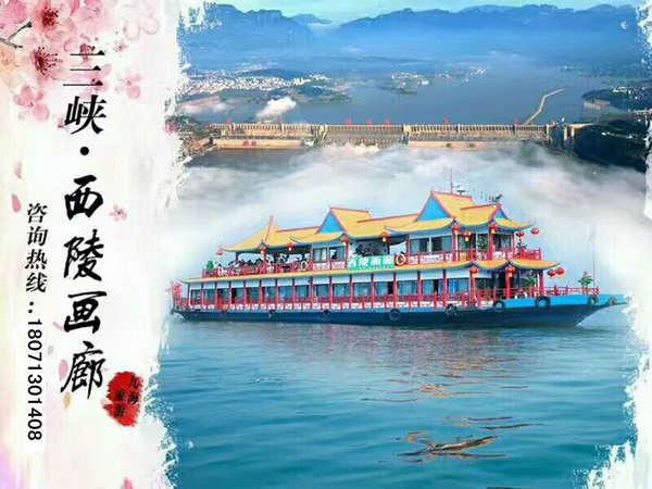 两坝一峡画舫游船旅游  两坝一峡游船(宜昌--三峡大坝)一日游