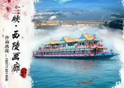 两坝一峡游船(宜昌--三峡大坝)一日游