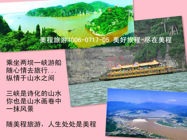 两坝一峡画舫游船旅游