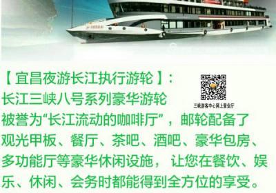 宜昌长江夜游船3月8日起天天开航,乘三峡八号游轮夜游宜昌