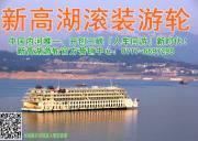 人车同行新高湖、自由自驾大三峡,长江三峡邮轮自驾文化旅游节在新高湖游轮举行