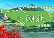 宜昌出发乘船游览宜昌三峡长江三峡风景名胜区