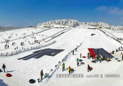 2018年五峰国际滑雪场门票滑雪消费项目收费标准及优惠政策