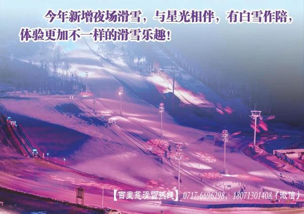 百里荒滑雪场广告