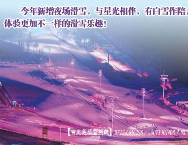 2018-2019雪季宜昌百里荒滑雪场新增夜场滑雪,浪漫星空滑雪就在百里荒