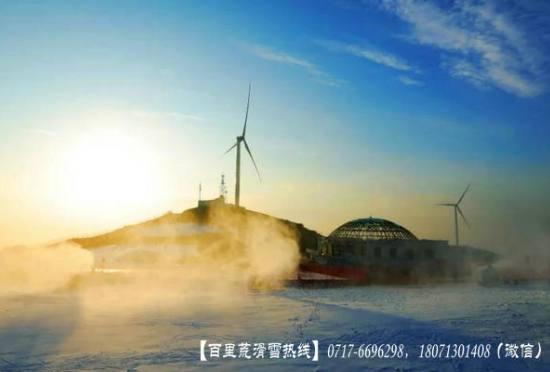 百里荒滑雪/观光