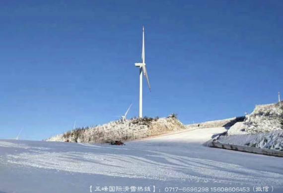 宜昌五峰湾潭国际滑雪场滑雪优惠门票预订