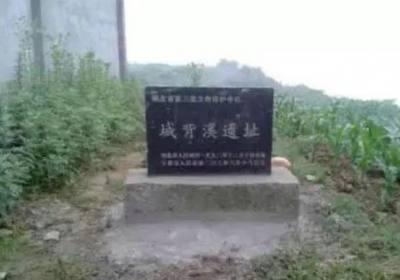 湖北宜都城背溪文化遗址,长江流域最早的历史文化遗址