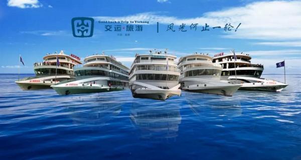 交运长江三峡豪华游轮
