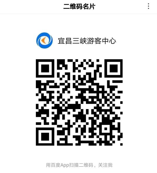 宜昌三峡游客中心百家号二维码