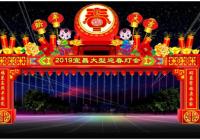 2019宜昌灯会1月28日开幕,展期持续到2月24日