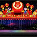 2019宜昌灯会门票预订(1月28日--2月24日)