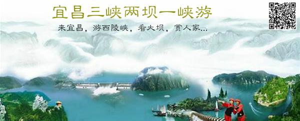 宜昌三峡两坝一峡游