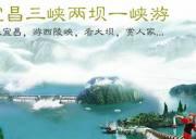 宜昌两坝一峡再添长江三峡十号豪华游轮,船游宜昌三峡西陵峡