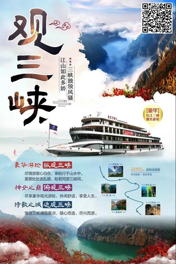 观三峡旅游线路广告