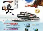观三峡三峡五号游轮线路系列产品发布,串联神女天路白帝城三峡大瀑布神女溪三峡旅游景点