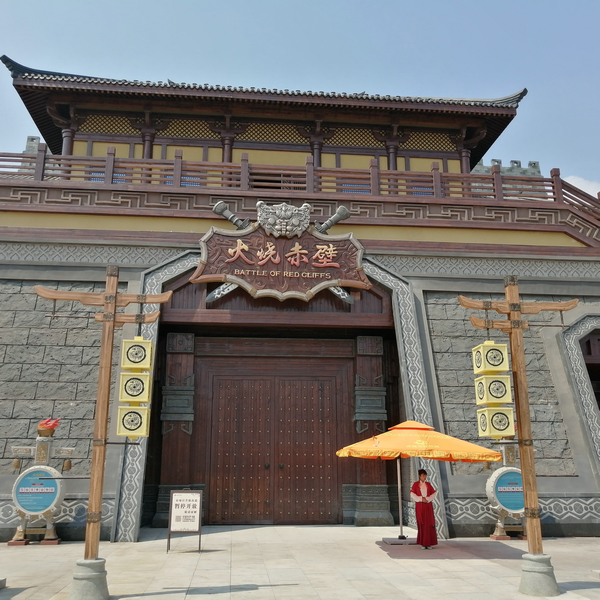 荆州方特 (125)