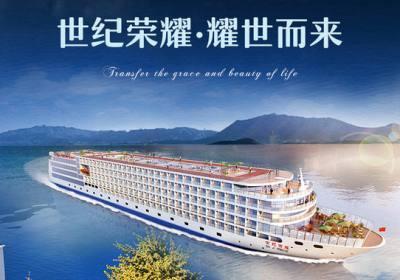 世纪荣耀号,宜昌到重庆长江三峡豪华游轮