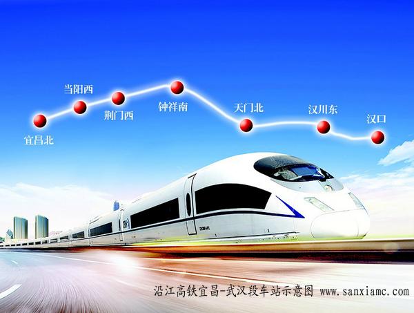 沿江高铁宜昌-武汉车站示意图