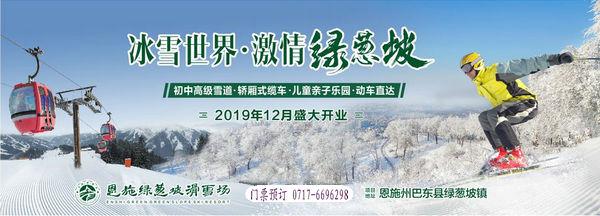 绿葱坡滑雪场门票预订