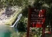三峡奇潭风景区,宜昌黄花上洋溪