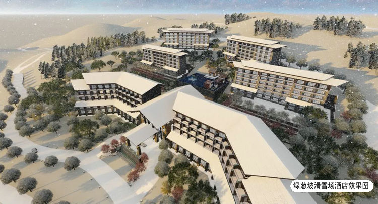 绿葱坡滑雪场酒店效果图