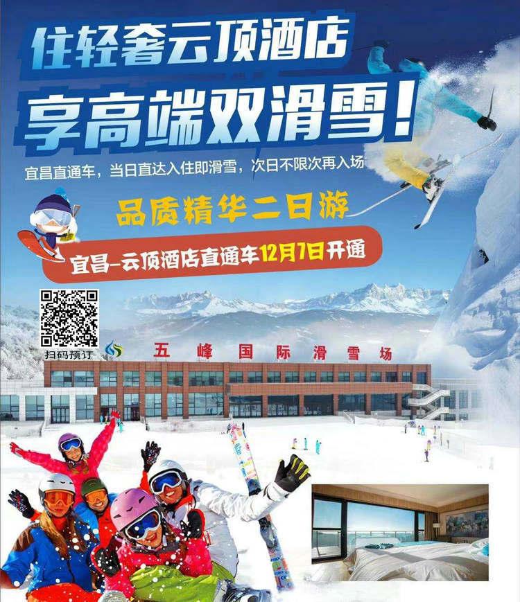 宜昌到五峰国际滑雪场云顶酒店直通车二日游