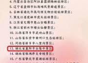 襄阳古隆中等全国22景区拟升级为国家5A景区