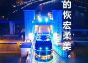2020年3月宜昌长江夜游船每周五、周六发船,乘三峡八号游轮过葛洲坝船闸,体验宜昌夜游长江