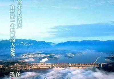 宜昌三峡大坝今天正式开园啦,欢迎来宜昌三峡大坝旅游