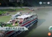 中餐厅游轮交运长江三峡八号正式起航,欢迎来宜昌游览两坝一峡