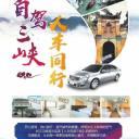 2020年新高湖游轮三峡旅游宜昌秭归到奉节航线8月26日正式起航