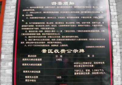 宜昌旅游景点南津关大峡谷景区门票多少钱?