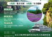 高峡平湖游轮船游三峡夜宿巴东神农溪巴人河二日游8月15 日起航