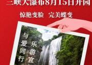 三峡大瀑布8月15日惊艳亮相,免费!免费!