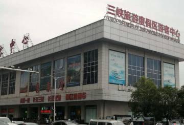 宜昌三峡旅游度假区游客中心为您提供更多宜昌三峡旅游度假服务