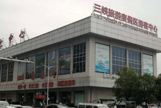 三峡旅游度假区游客中心