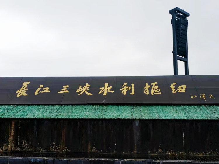 三峡大坝6江主席题词